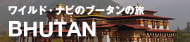WILDNAVIのブータンの旅